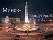 Минск- Город-герой Минск столица республики Беларусь