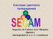 Система цветного телевидения Sequence de Coleurs Avec Memoire