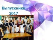 Выпускники 2017 Subtitle here  Содержание  Чернобай