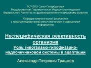 ГОУ ВПО Санкт-Петербургская Государственная Педиатрическая Медицинская Академия Федерального