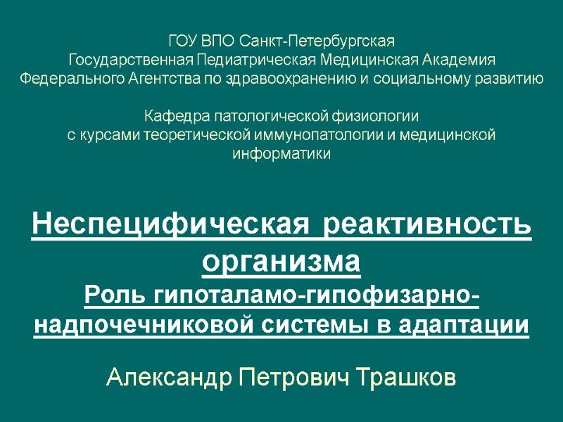Гоу впо санкт-петербургская государственная педиатрическая медицинская академия медицинская справка на вождение шкотовский район