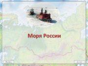 Моря России Выход Далее Моря России Моря