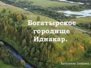 Богатырское городище Иднакар Выполнила Зямбаева Л Давным