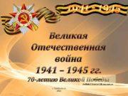 Великая Отечественная война 1941 1945 гг 70