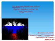 Русская национальная школа бухгалтерского учета и ее представители