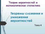 Теория вероятностей и математическая статистика Теоремы сложения и