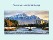 Население и хозяйство Кавказа 1 Северный Кавказ