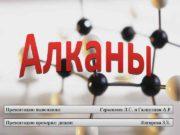 Презентацию выполнили Презентацию проверил доцент Герасимов Л С