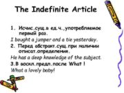 The Indefinite Article 1 Исчис сущ в ед
