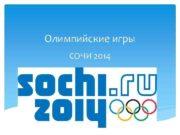 Олимпийские игры СОЧИ 2014 Украина в Олимпийских