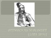 ОТЕМИСУЛЫ МАХАМБЕТ 1803 -1846 У Махамбеттiң өмiр
