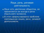 Язык речь речевая деятельность n n Язык есть