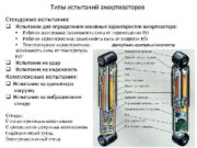 Типы испытаний амортизаторов Стендовые испытания q Испытание для