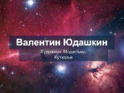 Валентин Юдашкин Художник-Модельер Кутюрье Юдашкин Валентин Абрамович