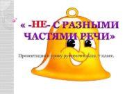 НЕ Презентация к уроку русского языка 7 класс