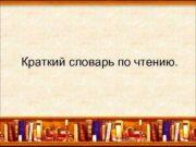 Краткий словарь по чтению Сказка СКАЗКА-