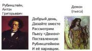 Рубинштейн Антон Григорьевич Демон пьеса Добрый день Давайте