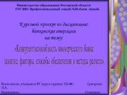 Курсовой проект по дисциплине: банковские операции на тему: