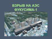 ВЗРЫВ НА АЭС ФУКУСИМА-1 11 марта 2011