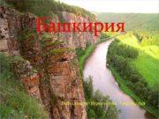 Башкирия Выполнила Вершинина Анастасия Основные природное лечебные