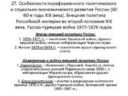 27 Особенности пореформенного политического и социально-экономического развития России