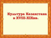 Культура Казахстана в XVIII-XIXвв Традиционное хозяйство казахов