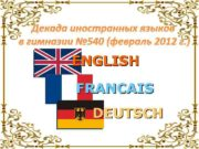 Декада иностранных языков в гимназии 540 февраль