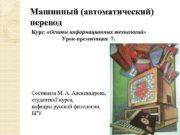 Машинный автоматический перевод Курс Основы информационных технологий Урок-презентация