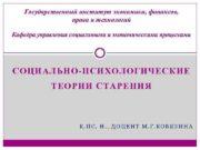 Государственный институт экономики финансов права и технологий Кафедра