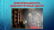 ИНФОРМАЦИОННОБИБЛИОТЕЧНЫЙ ЦЕНТР ИНФОРМАЦИОННО-БИБЛИОТЕЧНЫЙ ЦЕНТР структурное подразделение образовательного
