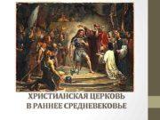 ХРИСТИАНСКАЯ ЦЕРКОВЬ В РАННЕЕ СРЕДНЕВЕКОВЬЕ Домашнее задание