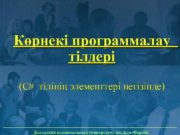Көрнекі программалау тілдері С тілінің элементтері негізінде Казахский
