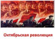 Октябрьская революция 24 октября 6 ноября 1917 года