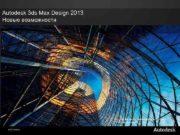 Autodesk 3 ds Max Design 2013 Новые возможности