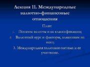 Лекция 11 Международные валютно-финансовые отношения План 1 Понятие