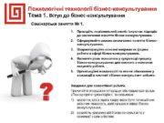 Психологічні технології бізнес-консультування Тема 1 Вступ до бізнес-консультування