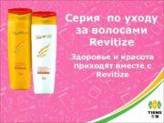 Серия по уходу за волосами Revitize Здоровье и
