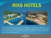 RIXS HOTELS 28 гостиниц группы Rixos Hotels расположенных