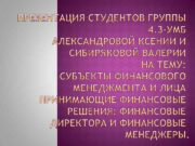 Финансовый консультант Финансовый менеджер Финансовый директор финансовый