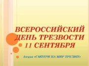 ВСЕРОССИЙСКИЙ ДЕНЬ ТРЕЗВОСТИ 11 СЕНТЯБРЯ Акция СМОТРИ НА