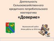 Деятельность Сельскохозяйственного кредитного потребительского кооператива Доверие Верховажский район