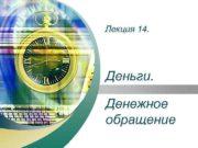 Add your company slogan Лекция 14