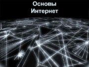 Основы Интернет Интернет Образовательные и познавательные ресурсы