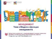 МЕНЕДЖМЕНТ Тема 2 Модели и функции менеджмента Вайсеро