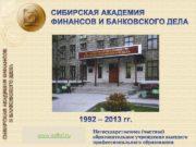 СИБИРСКАЯ АКАДЕМИЯ ФИНАНСОВ И БАНКОВСКОГО ДЕЛА www safbd