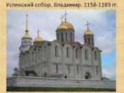 Успенский собор Владимир 1158 -1189 гг Успенский