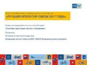 Всероссийский конкурс профессионального мастерства ЛУЧШИЙ ОПЕРАТОР СВЯЗИ 2017