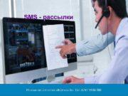 SMS — рассылки Рекламное агентство Вертикал Ъ Сот