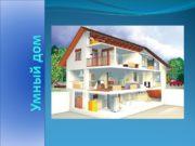 Умный дом Понятие «Умный дом» «Умный дом», «интеллектуальное
