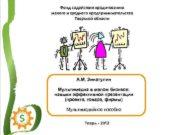 Фонд содействия кредитованию малого и среднего предпринимательства Тверской